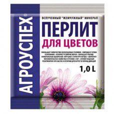 """Агроперлит для цветов """"Агроуспех"""", 1л, РФ"""