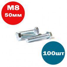 Болт М8х50 DIN933 цинк (упак. 100шт)