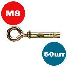 Анкерный болт с кольцом SE М8х10х60 (упак 50шт)